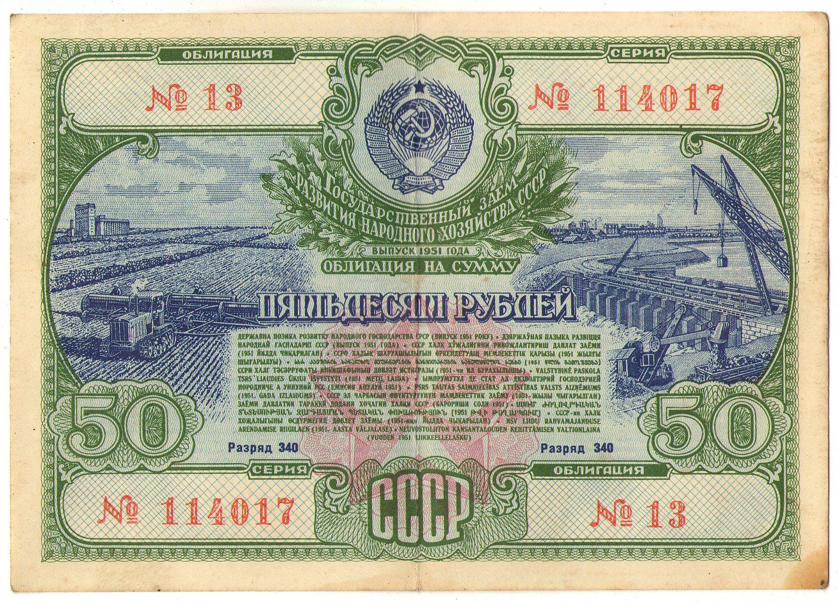 Займ 1982 года цена 15 копеек 1936