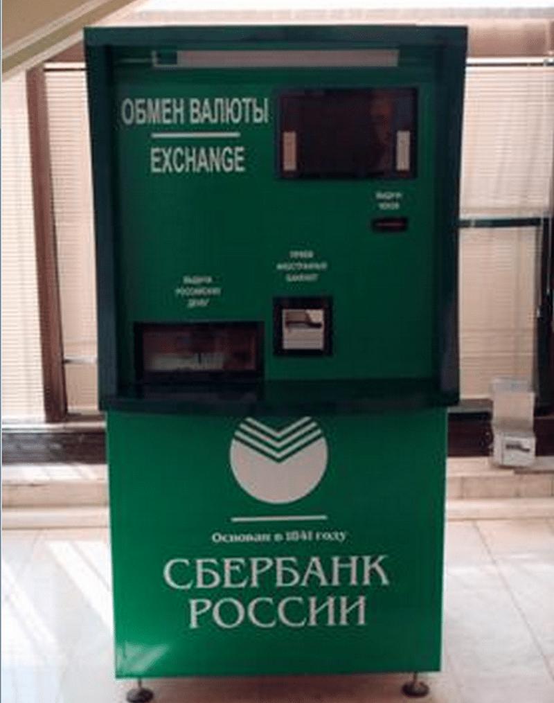 Изображение - Как поменять рубли на доллары в сбербанке все способы kak_bystro_pomenyat_rubli_na_dollary_v_sberbanke