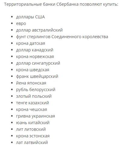 Изображение - Как поменять рубли на доллары в сбербанке все способы kakim_obrazom_obmenyat_rubli_na_dollary_ili_evro_v_sberbanke