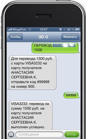 Знакомства через смс онлайн