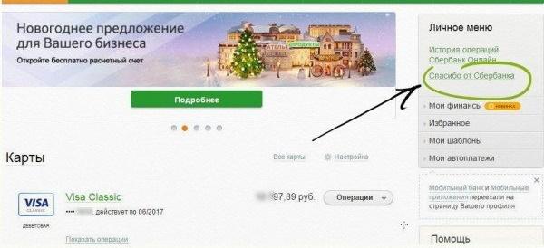 выборе термобелья кредит онлайн сбербанк на киви компания Боевой