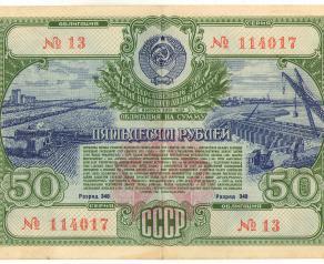 Облигации государственного займа СССР - цена в Украине, стоимость, продать