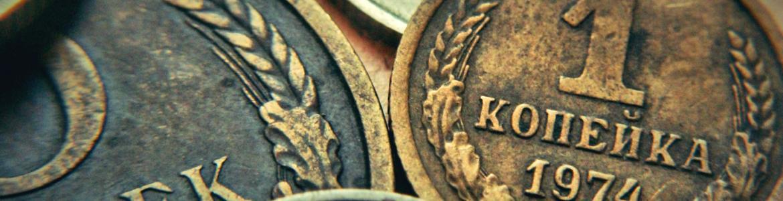 Какие монеты СССР ценятся и сколько стоят?