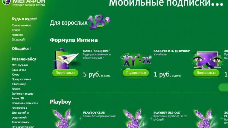 Подписки на Мегафоне