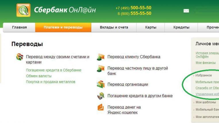 Как подключить Спасибо от Сбербанка в Сбербанк онлайн