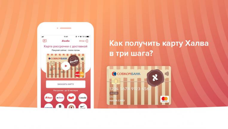 кредит с онлайн решением на карту халва онлайн