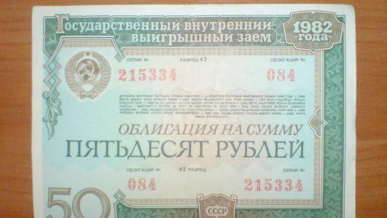 Государственные облигации 1982 года коллекция календариков ссср