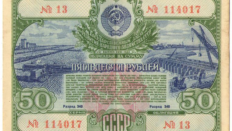Цены на облигации государственного займа ссср 25 рублей серебряная монета
